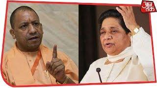 Yogi Adityanath और Mayawati के बिगड़े बोल पर चुनाव आयोग ने लगाई रोक, देखिये दस्तक