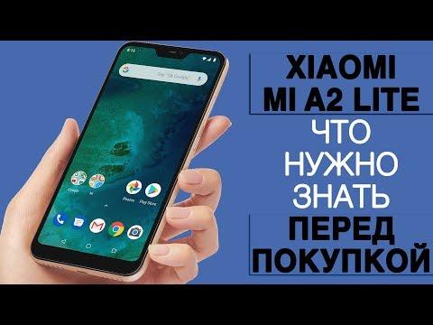 Xiaomi Mi A2 Lite. Что нужно знать перед покупкой?