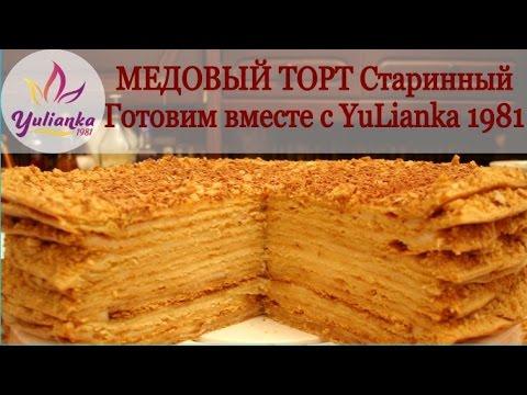 Медовый торт Старинный.Готовим вместе с YuLianka1981 Honey Cake Recipe