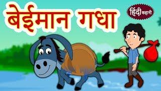 Dil Se Karo Mehnath - Hindi Story for Children