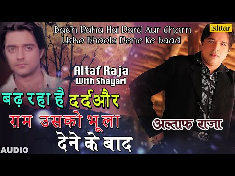 बढ़ रहा है दर्द अाै ग़म   Badh Raha Hai Dard   Altaf Raja   Best Bollywood Sad Songs With Shayari