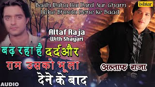 बढ़ रहा है दर्द अाै ग़म Badh Raha Hai Dard Altaf Raja Best Bollywood Sad Gana With Shayari