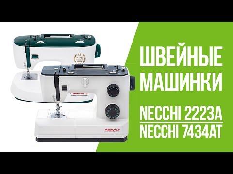 швейная машина necchi 559 инструкция на русском