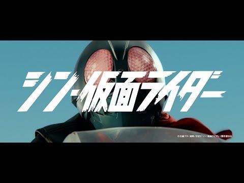 《新·假面騎士》電影PV公開