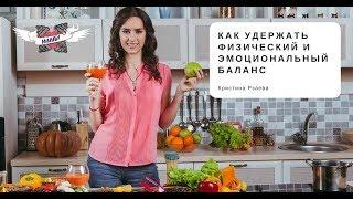 Кристина Рзаева. Здоровое питание в осенне-зимний период