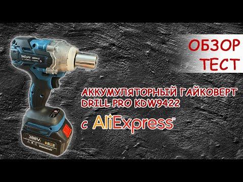 Обзор и тест китайского аккумуляторного гайковерта с AliExpress DrillPro KDW9422