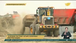 В Кызылординской области  построят четыре солнечных электростанции