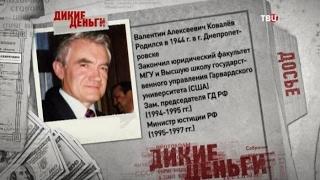 Валентин Ковалев. Дикие деньги