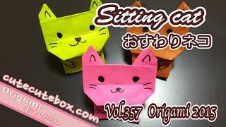 Origami =Sitting cat= おりがみ=お座り猫ちゃん=折ってみた! 2015 Origami Vol.357