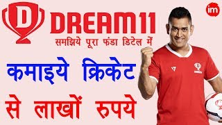 How to Make Money with Dream11 - ड्रीम 11 से पैसे कैसे कमाये जाते है? | Full Guide Step by Step - Download this Video in MP3, M4A, WEBM, MP4, 3GP