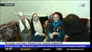 Казахстан стал второй Родиной для десятков тысяч ингушей