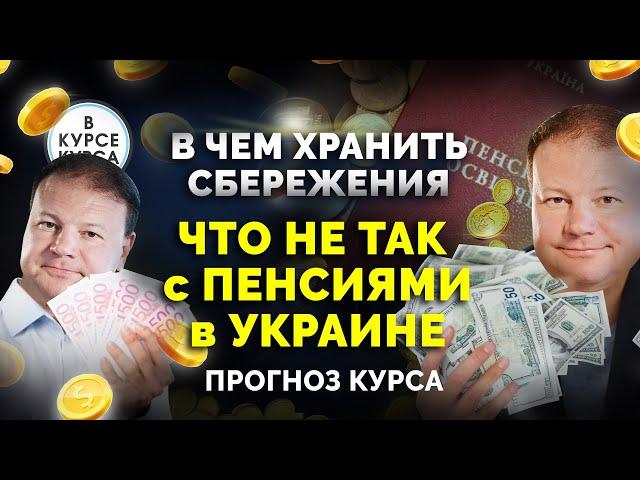 У чому зберігати гроші? Накопичувальні пенсії для українців. прогноз курсу