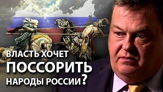 Власть хочет поссорить народы России?