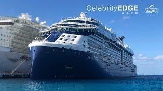 菁英郵輪西加勒比之旅 Celebrity Edge Ship Tour - Western Caribbean