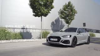 [오피셜] The new Audi RS 5 Sportback