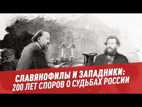 Славянофилы и западники: 200 лет споров о судьбах России - Школьная программа для взрослых