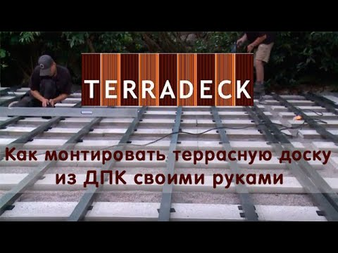 Укладка и монтаж террасной доски из ДПК своими руками. Строительство террасы из декинга ДПК