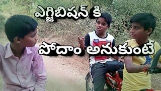 exhibition ki podam ankunte!!village comedy!!Dheeraj lp!!Telugu comedy short film!!my village comedy