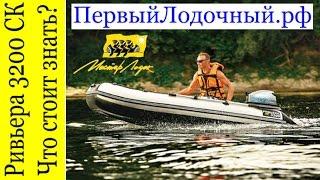 Мастер лодок ривьера 3600 ск компакт