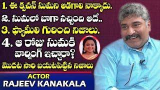 ఆ రోజు సుమకి వార్నింగ్ ఇచ్చారా? | Actor Rajiv Kanakala Unknown Facts About Anchor Suma and Family