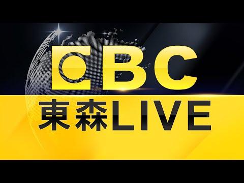 EBC東森新聞