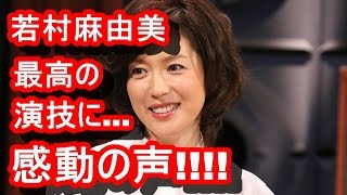 衝撃若村麻由美、素晴らしい演技を見せるwww