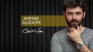 اغاني حصرية عمار كوفي ????يهزك شوك تحميل MP3