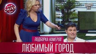 Один день из жизни Запорожской Сечи - Любимый Город, подборка номеров | Лига Смеха лучшее
