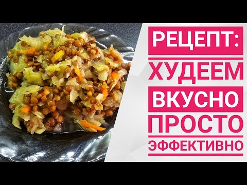 Ешь и худей || Вкусно, просто, эффективно || Рецепт ПП-питание || Рагу с чечевицей