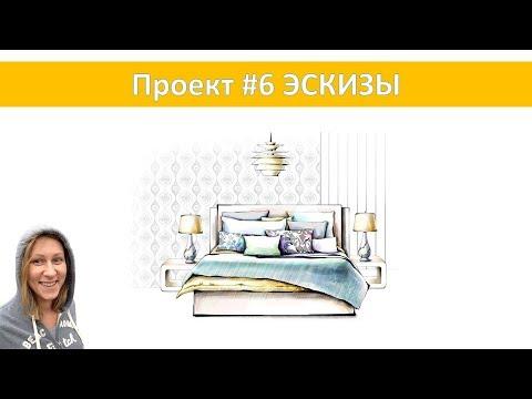 Проект #6 Дизайн-проект интерьера квартиры для посуточной аренды