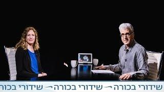 חוצה ישראל עם קובי מידן - פרופ' מאיה תמיר