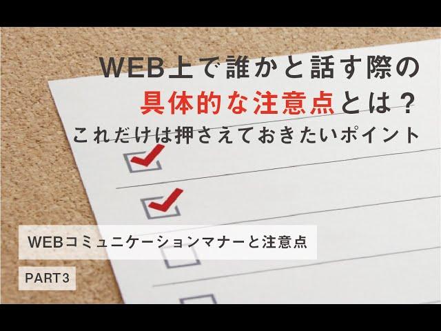 WEBコミュニケーションマナーPART3 具体的な注意点