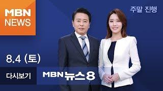 2018년 8월 4일 (토) 뉴스8 | 전체 다시보기