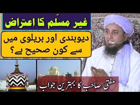 Deobandi Aur Barelvi Mein Se Kon Sahi Hain? Behtareen Jawab by Mufti Tariq Masood   Islamic Group