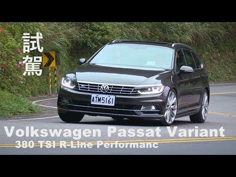 Volkswagen Passat Variant 380 TSI R Line Performance 熱血好爸爸座駕 試駕- 廖怡塵【全民瘋車Bar】87