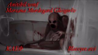 Реакции На Смертельные Файлы#9- Blaccyee.avi, Mereana Mordegard Gleasgorv..