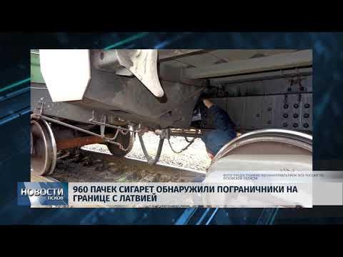 Новости Псков 15.10.2018 # В Себеже на границе конфисковали 960 пачек сигарет
