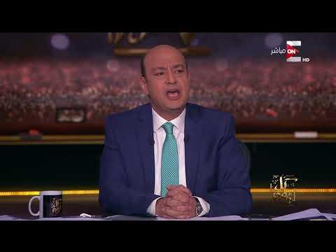 عمرو أديب: