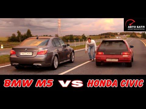 Заезд BMW M5 и Хонды Сивик
