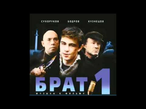 БРАТ (2) Наутилус Помпилиус - Крылья