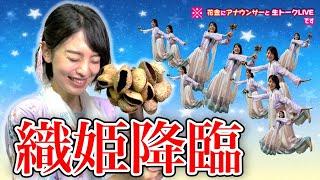 【願いを叶えます】七夕だよ!花金に永井アナウンサーと生トークライブ