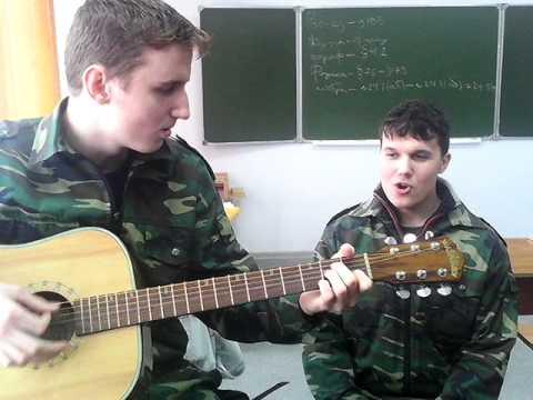 Песня под гитару Я Солдат