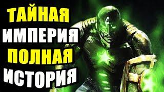 ТАЙНАЯ ИМПЕРИЯ: Капитан Америка с силой БОГА! Космический Куб! Гидра. Marvel Comics