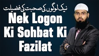 Nek Logon Ki Sohbat Ki Fazilat - The Virtues of The Pious People's Companionship By Adv. Faiz Syed