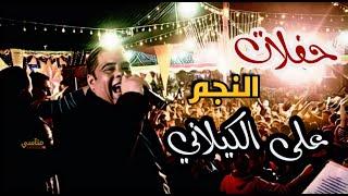 اغنية: مية هلا يا عريس ومية مرحبا : غناء على الكيلاني حفل ال الشاعر 2019