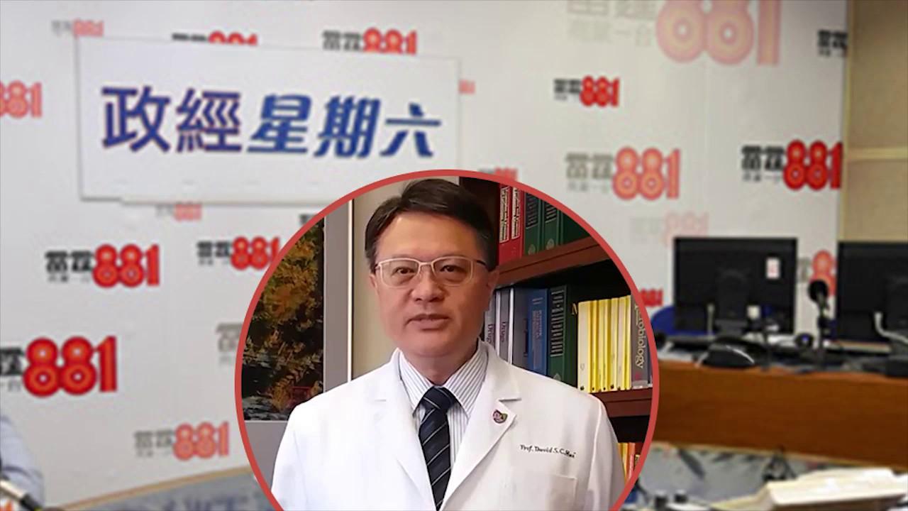 中大許樹昌教授| 商業一台| 政經星期六 (只有聲音) (25.4.2020)