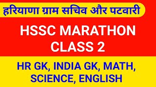 HSSC all Exam || Haryana GK, India GK, Math, Science, Computer, English ||