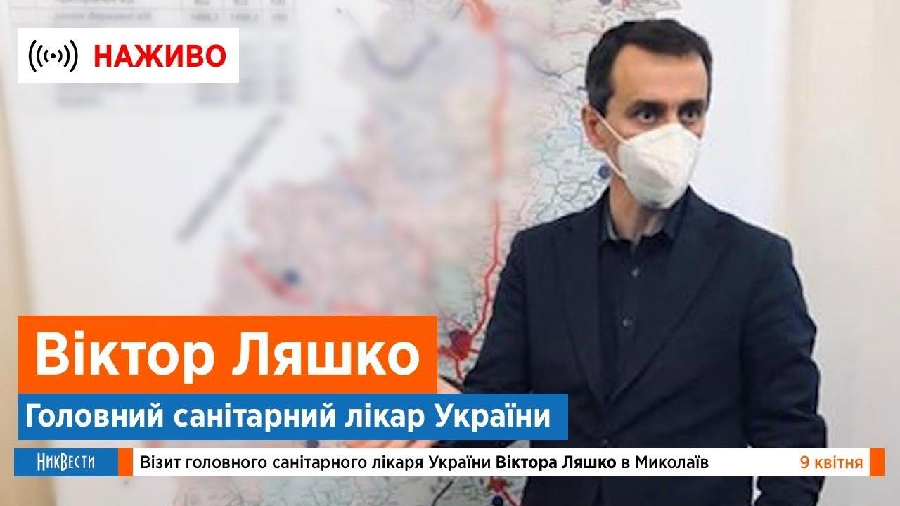 Визит главного санитарног врача Украины в Николаев