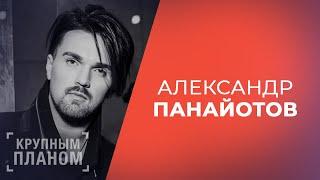 Александр Панайотов «Крупным планом»