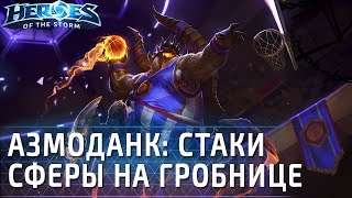 Азмоданк - билд через стаки [Heroes of the Storm]